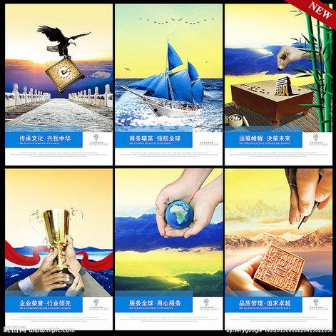 企业文化墙 传承文化 时间 鹰 企业形象 领航 商务领航 帆船 领航全球